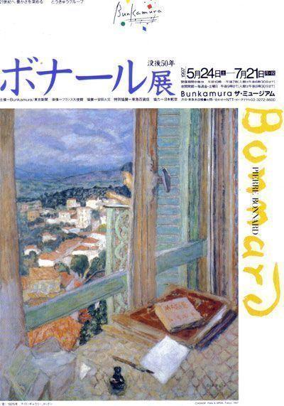 cartel escrito en japones