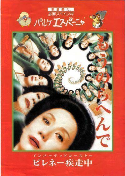 cartel de publicidad japonesa