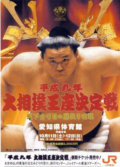 cartel de sumo japones en japonesca