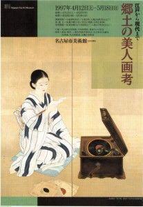 CARTEL DE EXPOSICION DE PINTURA JAPONESA