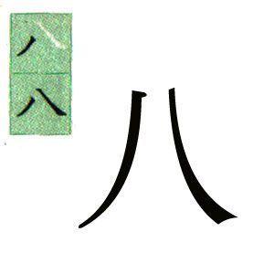 kanji japones del numero ocho