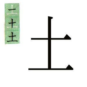 kanji de tierra, simbolo de la escritura japonesa. 土というのハポネスカの一年生かんじのスペイン語で説明