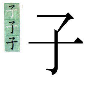 kanji japones: niño. Los 1001 kanjis de japonesca. ハポネスカの一年生の漢字。スペイン語で子。