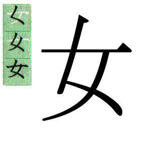 kanji japones mujer