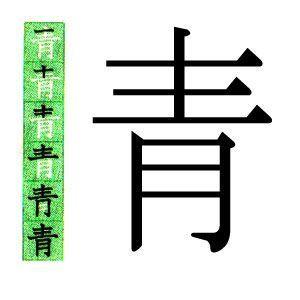 kanji japones azul, escritura japonesa en kanji