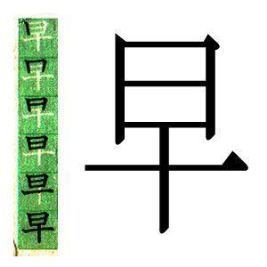 kanji japones: rapido. ハポネスカの1001漢字スペイン語で早というの漢字