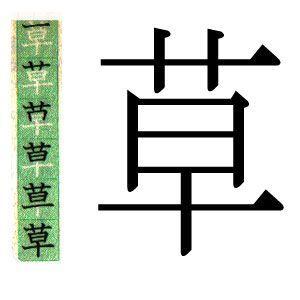 kanji japones: hierba.ハポネスカよりスペイン語で草というの漢字。