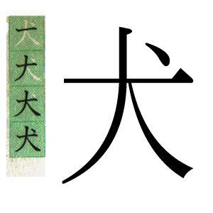 kanji japones: perro, kanjis explicados por japonesca.ハポネスカより犬の漢字。