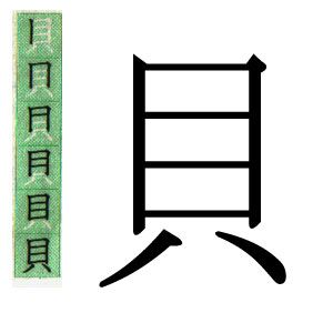 kanji japones: concha, marisco.ハポネスカよりスペイン語で貝というの漢字