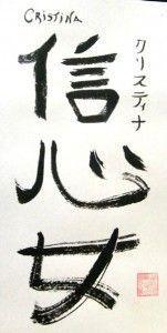 El nombre de Cristina en kanji japonés