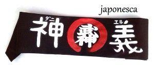 El nombre de Daniel en hachimaki para jujitsu