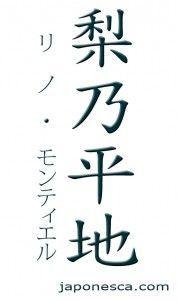 El nombre de Rino y su apellido traducido al japonés