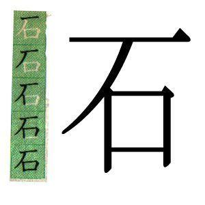 kanji japones: piedra, ishi.