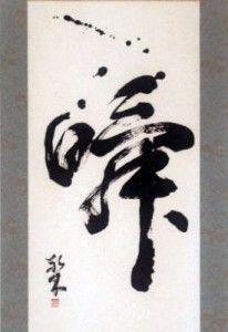 Cuadro decorativo kakejiku de escritura japonesa