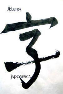 """kanji de """"letra"""" en caligrafia shodo"""