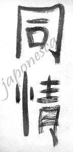 """La palabra """"empatia"""" en caligrafía japonesa shodo."""