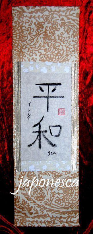 """Caligrafia Shodou que interpreta el nombre de Irene, que en griego significa """"Paz""""."""