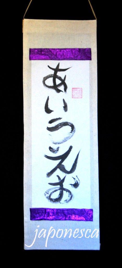 Las vocales de la escritura hiragana, al estilo kakemono