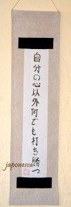 kakejiku poetico, por Japonesca