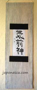 Este kakemono lleva el nombre de Pepi traducido al japonés