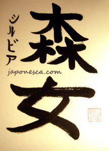 ejemplo de caligrafia japonesa shodo