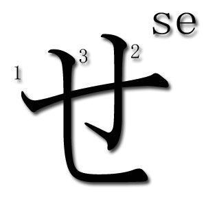 "hiragana, letra ""se"""