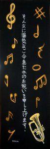 caligrafia japonesa personalizada en tenugui