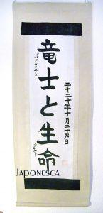 pergaminos japoneses personalizados
