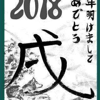 felicitacion 2018 japones