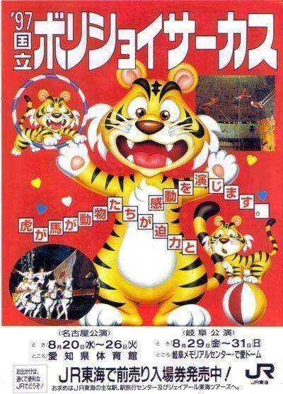 cartel en japones con hiragana, katakana, kanji y romnaji