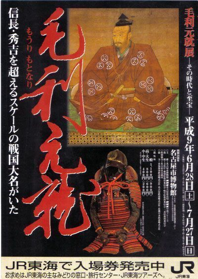 cartel de exposicion de arte japones