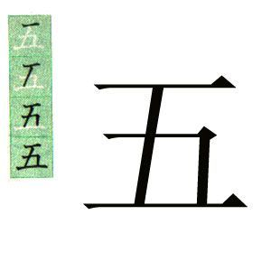 kanji japones del numero cinco