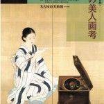 cartel japones con las tres escrituras japonesas