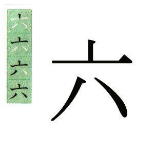 kanji japones del numero seis