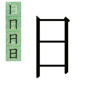 kanji japones con la letra japonesa para DIA.