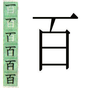 kanji japones del numero cien. 一年生の漢字。スペイン語の漢字の説明
