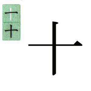 kanji japones del numero 10, 日本語の一年生の漢字。