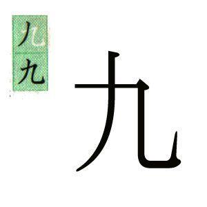 escritura japonesa en kanji del numero 9