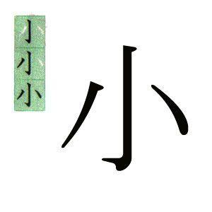 "kanji japones correspondiente a ""pequeño"". スペイン語で小というの漢字。"