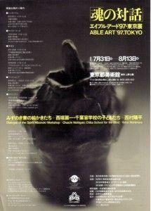 cartel japones de exposicion de creaciones de invidentes.
