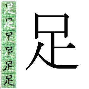 kanji japones: pierna, pie. ハポネスカの一年生の漢字