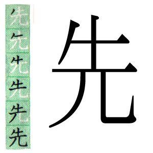 """kanji japones: """"`principio""""."""