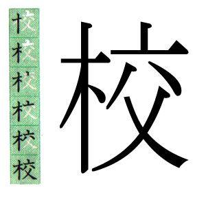 KANJI JAPONES: COLEGIO. ハポネスカの1001の漢字。