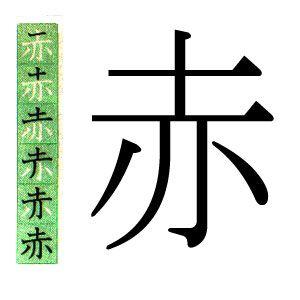 KANJI JAPONES: ROJO. ハポネスカのスペイン語で赤というの漢字。