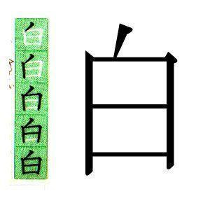 kanji japones para blanco. ハポネスカの1001漢字