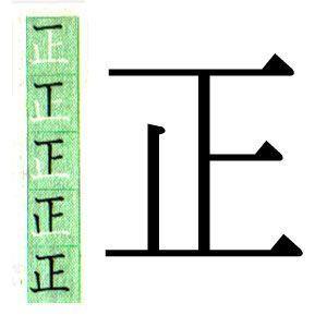 kanji japones que significa correcto, justo. スペイン語でハポネスカの1001の漢字。