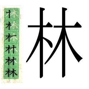 KANJI JAPONES: ARBOLEDA. スペイン語で林というの漢字。