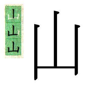 KANJI JAPONES: MONTAÑA. ハポネスカよりスペイン語で山というの漢字