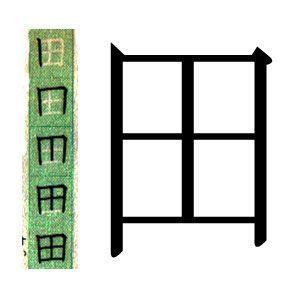 kanji japones: campo.ハポネスカよりスペイン語で田というの漢字