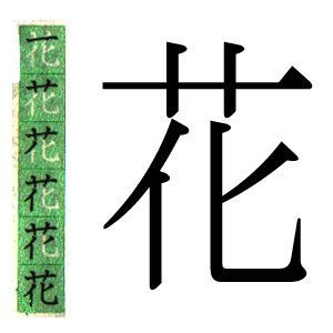 kanji japones para flor. ハポネスカよりスペイン語で花の漢字。